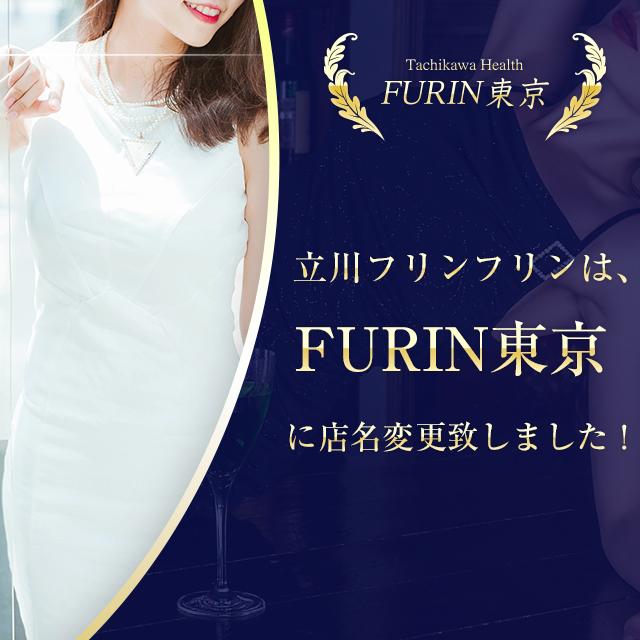 立川激安風俗【FURIN東京】
